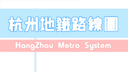 Hangzhou Metro Network (June 2020)
